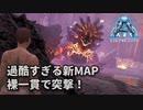ARK: Survival Evolved〃ゆるぐだ気味な実況プレイ in Genesis【#1】