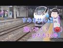 はなまるぴっぴはよいこだけ(おそ松さんキャラクター付き)鉄道PV PART2(合唱無し)