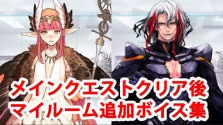 Fate/Grand Order オケアノスのキャスター(キルケー)&オデュッセウス マイルーム追加ボイス集(3/11追加分)