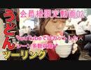 【会員限定動画】DK版★バイクで行きやすい!美味しいお店教えちゃう!