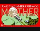 卍【大人になってから実況する初めてのマザー】13(ch限定)