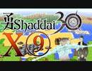 勇Shaddai30 part1⑨でいい