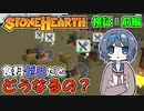 【Stonehearth:ACE】 検証!「食料ゼロ」だとどうなるの? -前編- 【VOICEROID・CeVIO実況プレイ 】