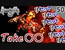 【ロマサガ3 実況】今までで一番苦戦しました。ドラゴンルーラー(赤)戦【リマスター版 1周目】Part50