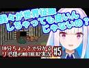 【MOTHER2】10分ちょっとで分かる第二皇女のMOTHER2実況プレイ #5【リゼ・ヘルエスタ】