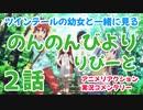 【アニメ実況】 のんのんびより りぴーと 第02話をツインテールの幼女と一緒に見る動画