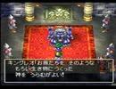 PS版ドラクエ4をプレイ part29