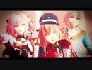 【ジャンル混合MMD】蜜月アン・ドゥ・トロワ【乱藤四郎・アストルフォ・姫仏】