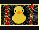【実況】密室で再びアヒルと戯れる【Bounching Duck Simulator】