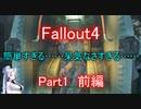 【Fallout4】非力なタコ姉さまの息子探し Part1 前編【東北イタコ実況】