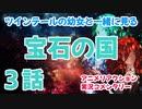 【アニメ実況】 宝石の国 第03話をツインテールの幼女と一緒に見る動画