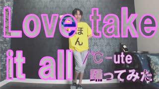 【ぽんでゅ】Love take it all/℃-ute踊ってみた【ハロプロ】
