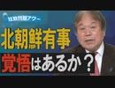 【拉致問題アワー #459】問われる日本の覚悟~「北朝鮮有事」に備える時が来た[R2/3/11]