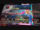 27th style(A)を十段が頑張ってプレイ