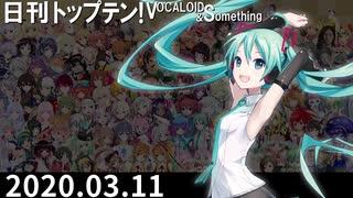 日刊トップテン!VOCALOID&something【日刊ぼかさん2020.03.11】