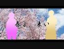 【人力A3!】春よ、来い【はじまりの二人】