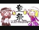 【亮明あきら】「童祭 feat.AO」をちょっとはやく歌ってみました。