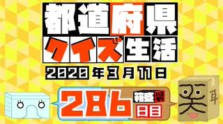 【箱盛】都道府県クイズ生活(286日目)2020年3月11日