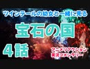 【アニメ実況】 宝石の国 第04話をツインテールの幼女と一緒に見る動画