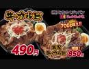 牛カルビ490円 ほっかほっか亭CM