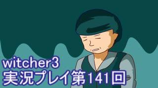 探し人を求めてwitcher3実況プレイ第141回