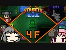 【Streets of Rogue】暗黒非合法ホワイトハッカーネズミ活動 4F