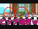 【爆笑】ピーチ姫が浮気しててマリオ以外の子供を出産しまくりww【実況】【衝撃】【シゲキ】