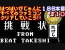 【たけしの挑戦状】発売日順に全てのファミコンクリアしていこう!!【じゅんくりNo186_10】