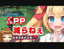 【PSO2】PA撃ち放題になるやべー☆15武器を紹介します【依存性高め】
