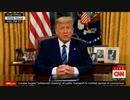トランプ大統領が武官肺炎への対応策を国民に説明するTV演説...