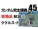 岡田斗司夫のマンガ・アニメ夜話「機動戦士ガンダム完全講義〜第45回」