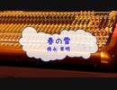 [ピアノB] 春の雪 / 徳永英明 (offvocal 歌詞:あり / ガイドメロディーなし)