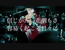 UVERworld「AS ONE」歌詞付