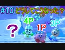 【四人実況】15年来の友人4人で星のカービィスターアライズ part10
