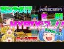 【ゆっくり実況】初コラボ!?一緒にHYPIXEL!【Minecraft】【Bed Wars】【Farm Hunt】