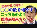 愛知県大村知事、新型コロナウイルスの対応として〇〇の数を増やす。