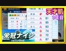 【実況】天才肌の成長を追う栄冠ナイン 13【パワプロ2016 PS Vita版】