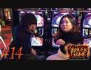 DANGER GAME #14