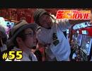 苦愛THE MOVIE#55