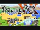 勇Shaddai30 part20