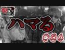 魁!ノーマル塾#34