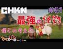 【Steam:CHKN】僕らが創るサイキョウの怪物#01【きゃらバン】