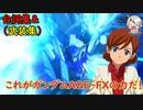 DLC第四弾 キオ&ガンダムAGE-FX&AGE-3 全武装集「Gジェネレーション クロスレイズ」プレミアムGサウンドエディション