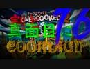 ψ実況ψ割と真面目にCOOKING!!【OVERCOOKED!2】十六品目