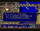 [実況]メガドライブミニで遊ぶぞ!part79