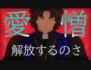 【Fate/MMD】異星の神の使いたちでURUSaaA愛