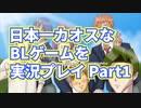 【学園ハンサム】実況プレイ Part 1【みあくん】