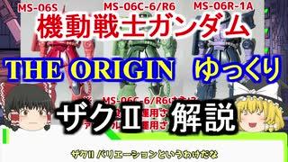 【機動戦士ガンダムTHE ORIGIN】ザクⅡ 解説【ゆっくり解説】 part5