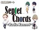 Septet Chords 〜Radio Konzert〜 第45回 (会員限定)