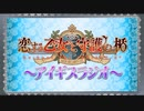 """恋する乙女と守護の楯 Re:boot The """"SHIELD-9""""~アイギスラジオ~ 第03回"""